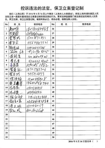 20160516-3-人大