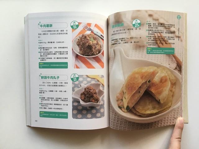 牛肉薯餅、牛肉丸子、蝦餅@手殘媽咪也會做!200道嬰幼兒主副食品全攻略