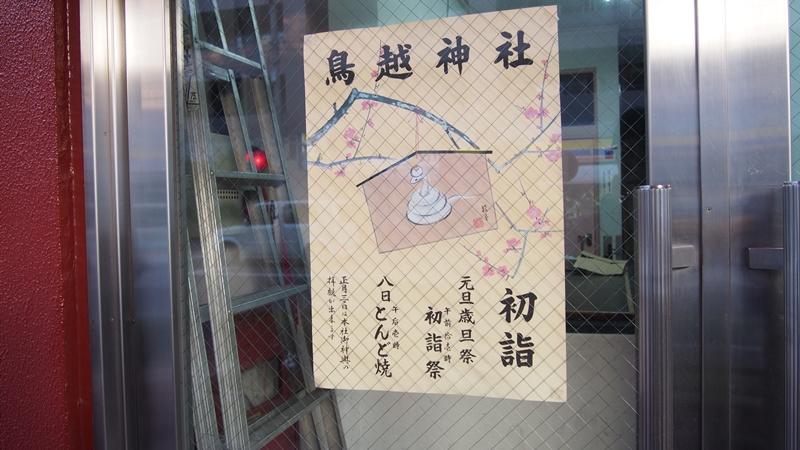 Tokyo Honeymoon 2013_day06_194