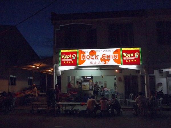 Hock Chin, Melaka - siham, cockles, sotong kangkung