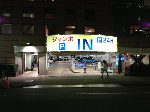 名古屋ジャンボパーキング