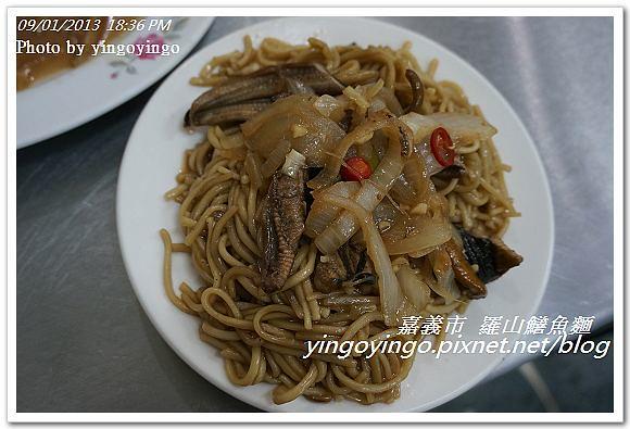 嘉義市_羅山鱔魚麵20130901_DSC06070