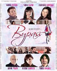 Bypass (2013)
