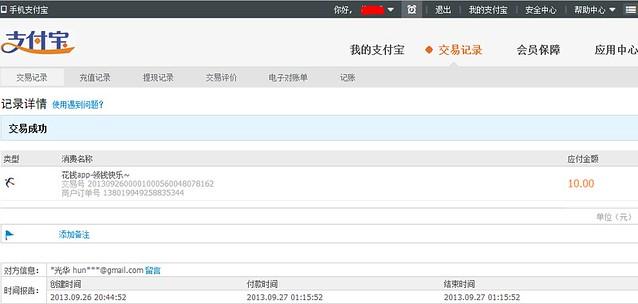滑动解锁就能赚钱的App - 花钱App (中国第一款 Unlock Reward App)