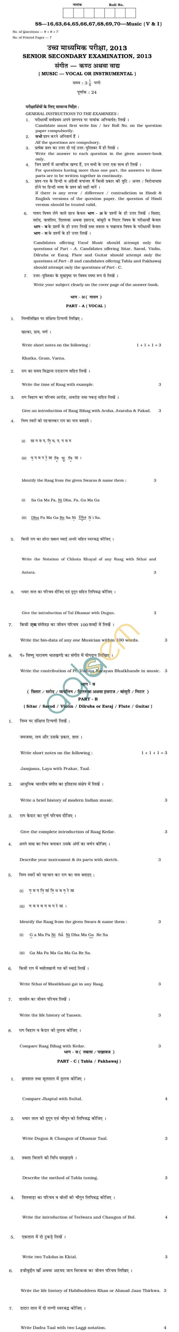 Rajasthan Board Sr. Secondary Secondary -Music (VI) Question Paper 2013