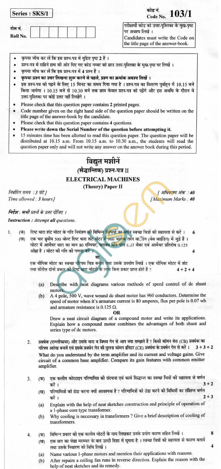 CBSE Board Exam 2013 Class XII Question Paper - Electrical Machines Paper II