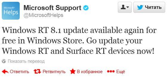 Обновление Windows RT 8.1