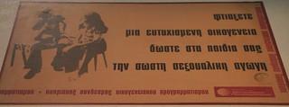 """Affiche Chypre 1985 """"Créez une famille heureuse, donnez à vos enfants une bonne éducation sexuelle"""""""
