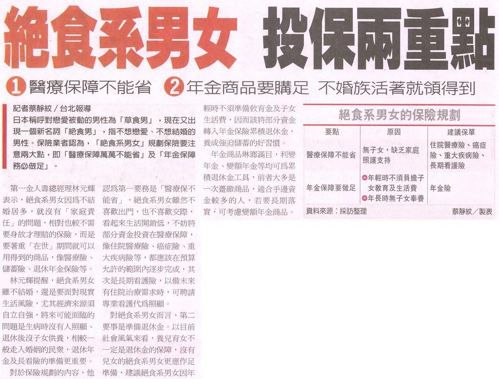 20131218[經濟日報]絕食系男女 投保兩重點--1.醫療保障不能省 2. 年金商品要購足 不婚族活著就領得到