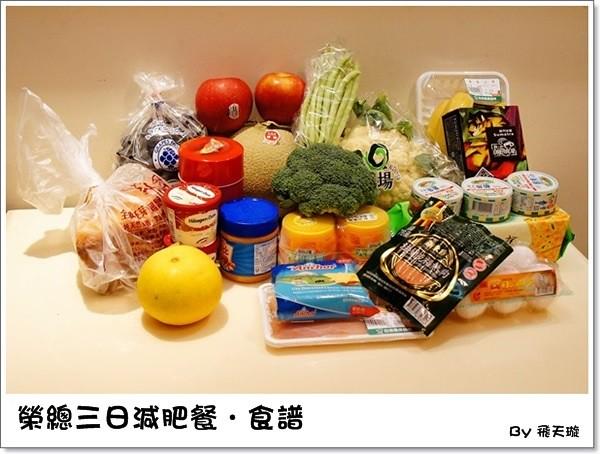 榮總三日減肥餐食譜 (1)