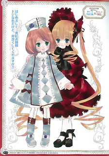 rozen-maiden-8-doll-503