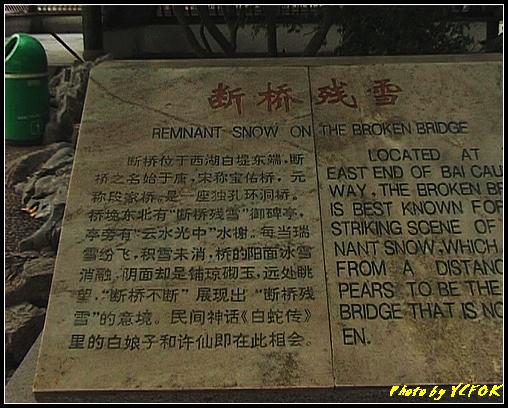 杭州 西湖 (其他景點) - 108 (西湖十景之 斷橋 斷橋殘雪的簡介)