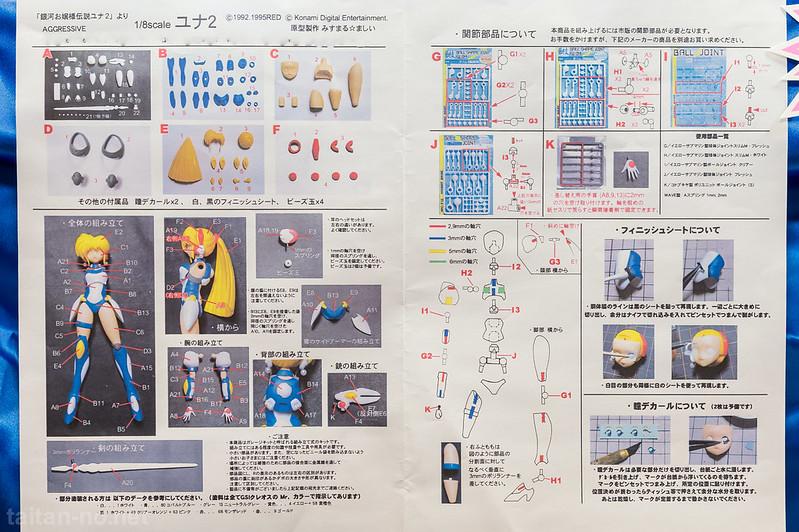 WF2014W-24_AGGRESSIVE-DSC_2260