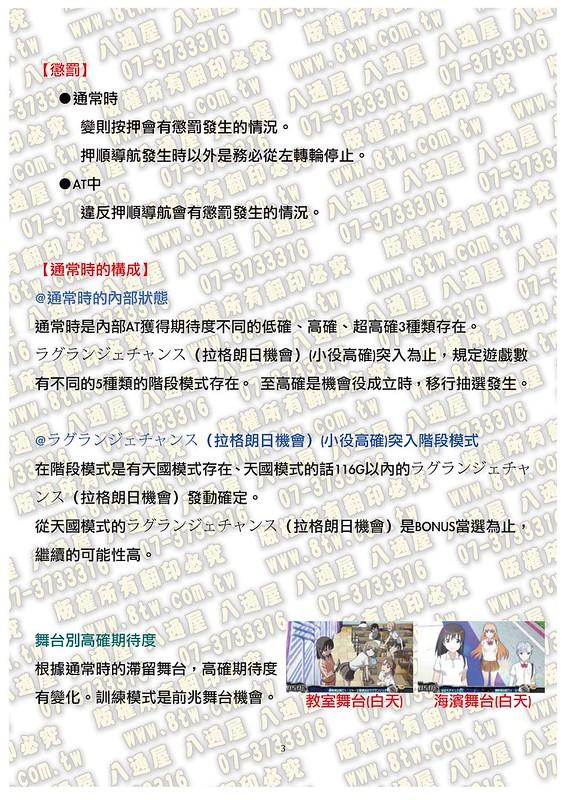 S0193輪迴的拉格朗日 中文版攻略_Page_04