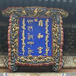DSC_0205-雍和宫牌匾