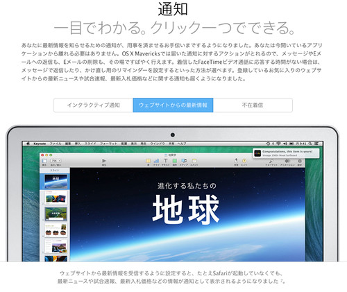 Apple - OS X Mavericks通知