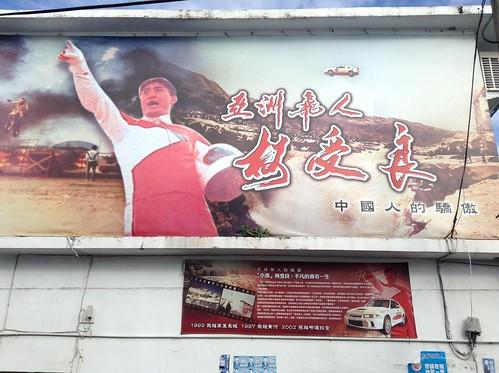 柯受良-中國人的驕傲