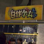 tokaigi_01-27