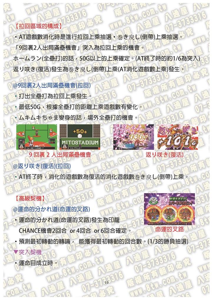 S0247水戶黃門 喝 中文版攻略_Page_11
