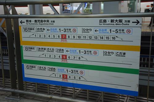 博多駅新幹線停車位置
