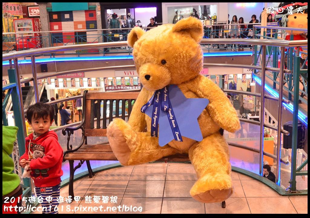 2015遊台中 逛逢甲 熊愛碧根DSC_1998