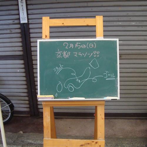 2015/02 出町桝形商店街 #01