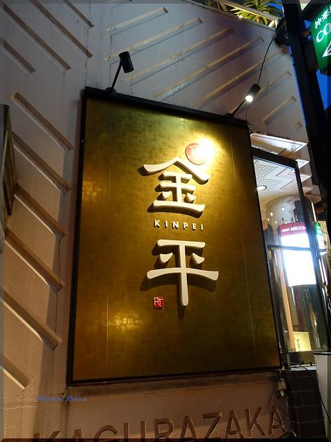 Photo:2016-05-25_T@ka.の食べ飲み歩きメモ(ブログ版)_神楽坂の裏路地でリーズナブルで最高のもてなしを【神楽坂】金平_01 By:logtaka