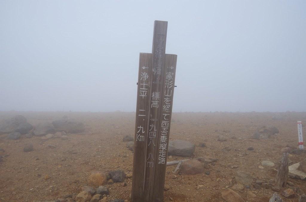Mt.Issaikyo 015