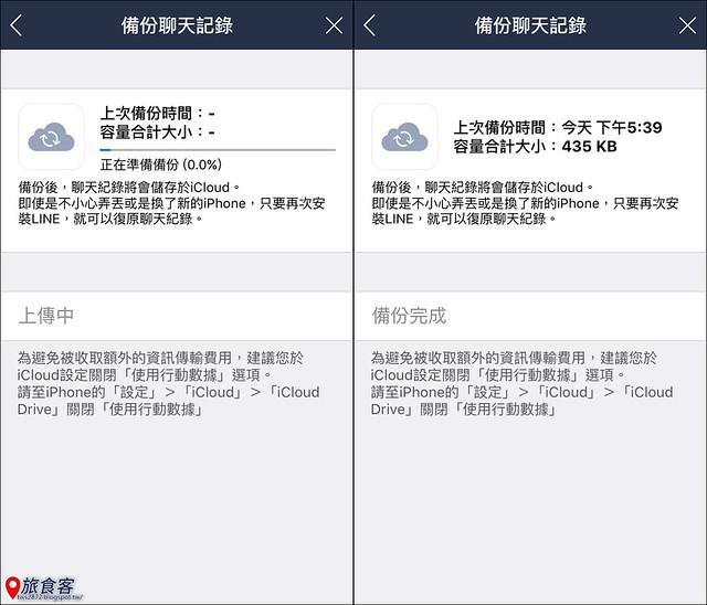LINE IPHONE 備份聊天_03