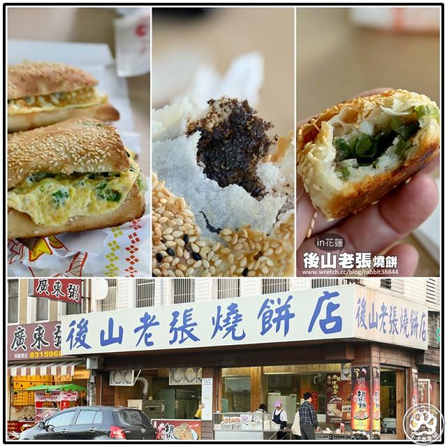 花蓮後山老街燒餅 (2)