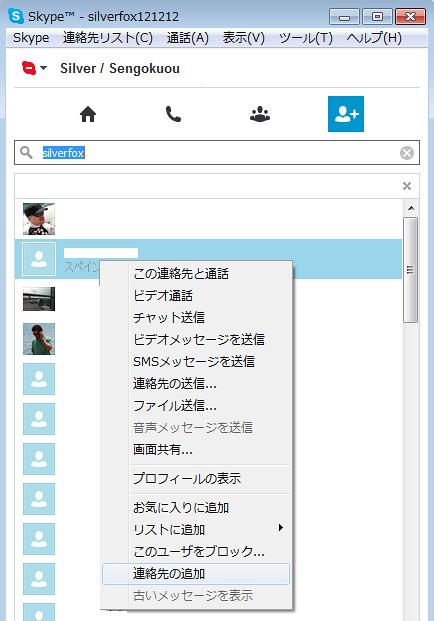 skype ss02