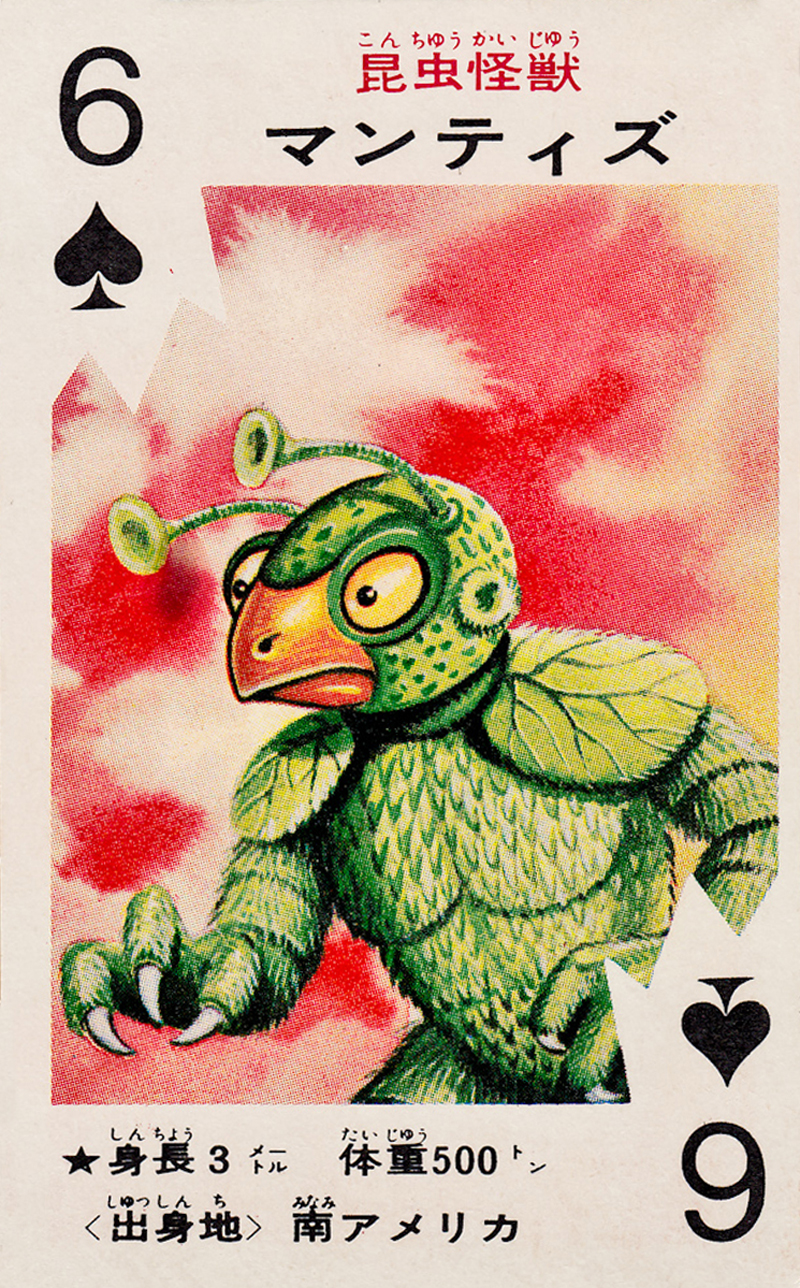 Pachimon Kaiju Cards - 7
