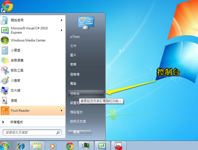 win7manager1