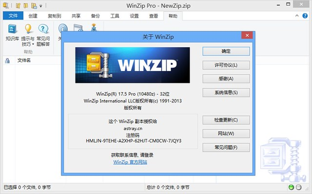 WinZip 17.5 Pro 注册机