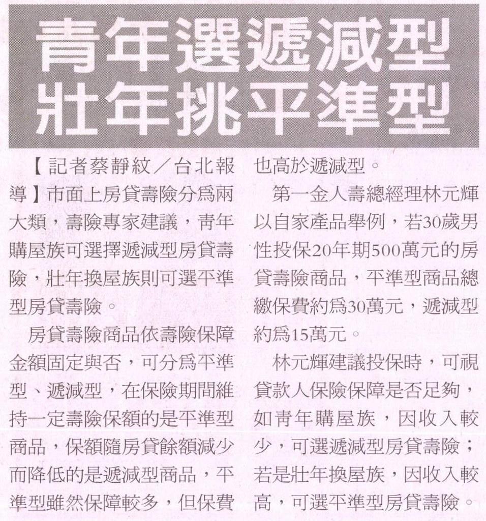 20131204[經濟日報]青年選遞減型 壯年挑平準型