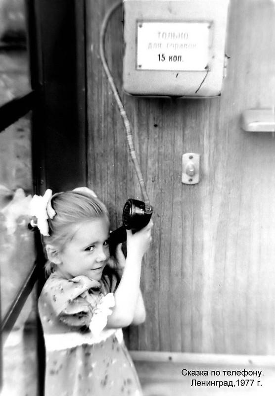 Сказка по телефону