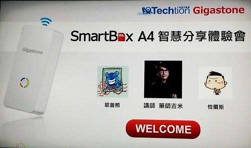 Gigastone Smart Box A4超越想像體驗會