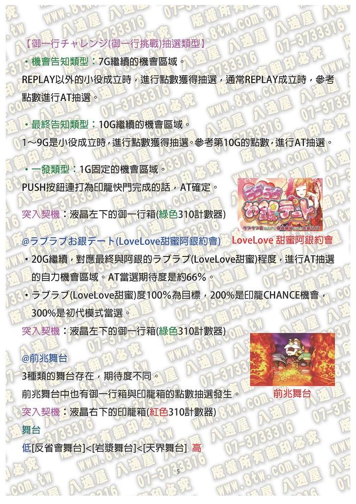 S0247水戶黃門 喝 中文版攻略_Page_06