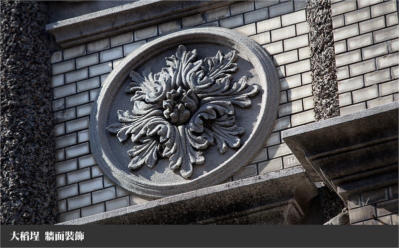 大稻埕牆面裝飾