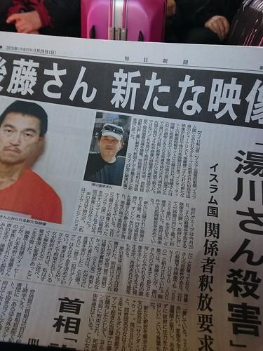 電車内で読んでます。湯川さんは残念でしたね。