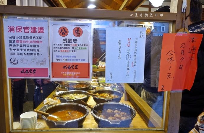 3 板橋古早味美食成昌食堂