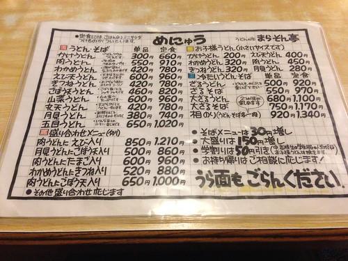 miyazaki-takachiho-marathon-tei-menu01