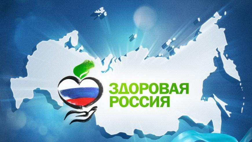 Приглашаем принять участие в научно-образовательном Форуме «ЗДОРОВЬЕ РОССИИ. СОЧИ - 2016»