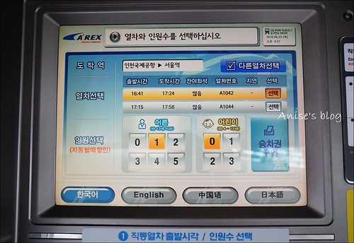 仁川機場、首爾交通_015