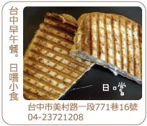 台中日嚐小食
