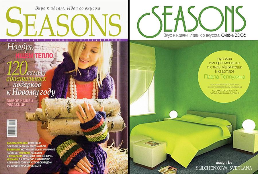 Редизай-журнала-Seasons.-Кульченкова-Светлана.2