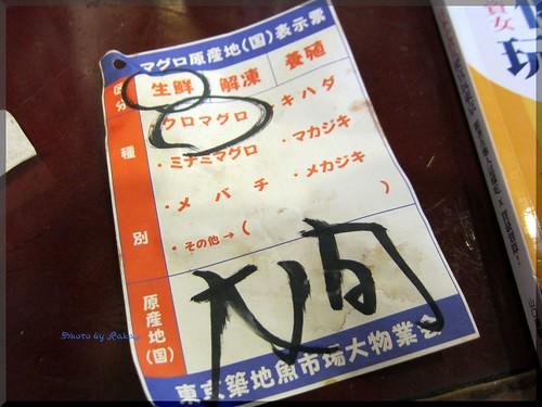 Photo:2013-09-13_築地記録帳_場外:米花 松茸御飯に刺身!追加で秋刀魚の塩焼も頂いちゃいました。贅沢ーw-10 By:logtaka