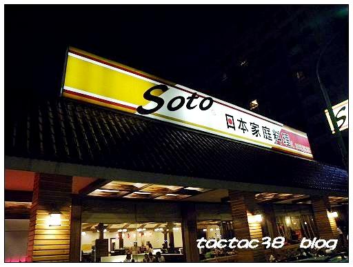[高雄]-Soto 日本家庭料理@ 狸貓的網路日誌:: 痞客邦PIXNET ::