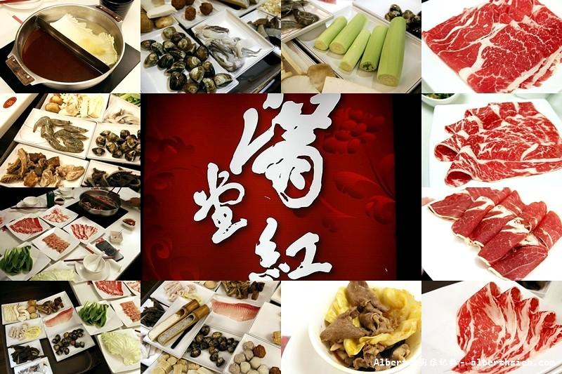 台北大安.滿堂紅頂級麻辣鴛鴦火鍋 (1)