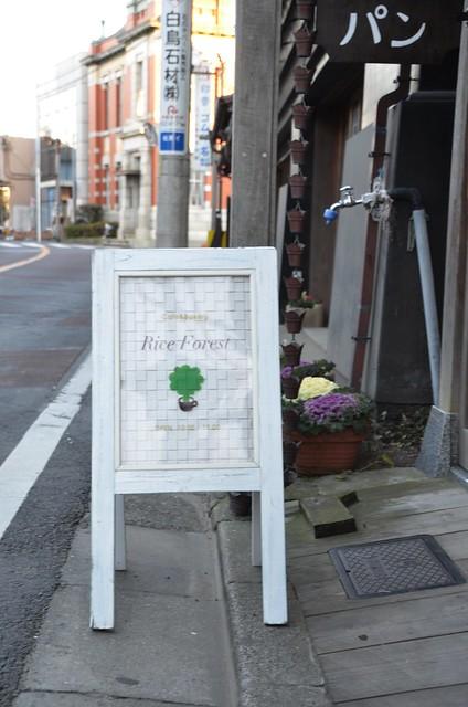 冬の青春18きっぷの旅 千葉県佐原散策